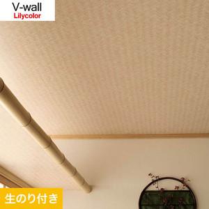 のり付き壁紙 リリカラ V-wall LV-3421