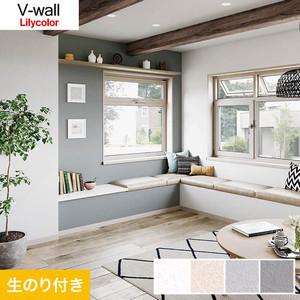 のり付き壁紙 リリカラ V-wall LV-3441~LV-3444