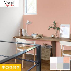 のり付き壁紙 リリカラ V-wall LV-3445~LV-3450