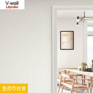 のり付き壁紙 リリカラ V-wall LV-3451
