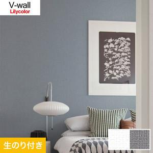 のり付き壁紙 リリカラ V-wall LV-3459・LV-3460