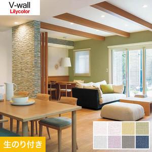 のり付き壁紙 リリカラ V-wall LV-3523~LV-3530