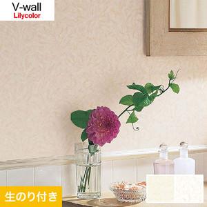 のり付き壁紙 リリカラ V-wall LV-3546・LV-3547