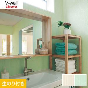のり付き壁紙 リリカラ V-wall LV-3554・LV-3555