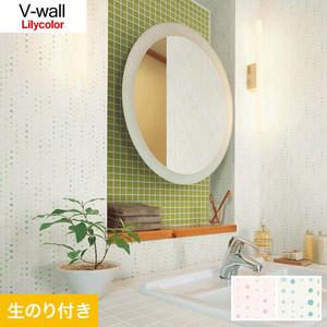 のり付き壁紙 リリカラ V-wall LV-3556・LV-3557