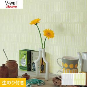 のり付き壁紙 リリカラ V-wall LV-3558・LV-3559