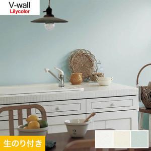 のり付き壁紙 リリカラ V-wall LV-3571~LV-3573