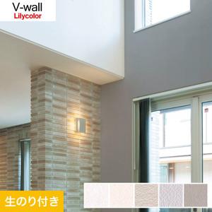 のり付き壁紙 リリカラ V-wall LV-3576~LV-3580