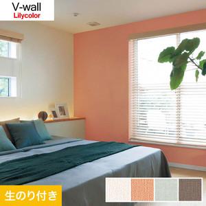 のり付き壁紙 リリカラ V-wall LV-3581~LV-3584