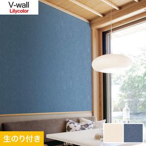 のり付き壁紙 リリカラ V-wall LV-3590・LV-3591