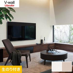 のり付き壁紙 リリカラ V-wall LV-3611・LV-3612