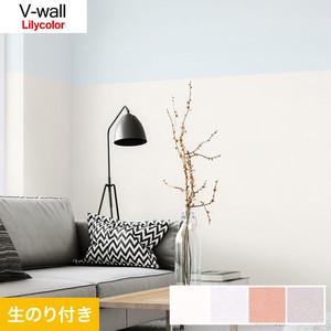 のり付き壁紙 リリカラ V-wall 抗ウイルス壁紙 LV-3613