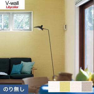 のり無し壁紙 リリカラ V-wall LV-3054~LV-3057