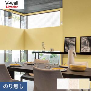 のり無し壁紙 リリカラ V-wall LV-3063~LV-3065