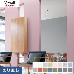 のり無し壁紙 リリカラ V-wall LV-3112~LV-3127