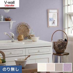 のり無し壁紙 リリカラ V-wall LV-3128~LV-3131