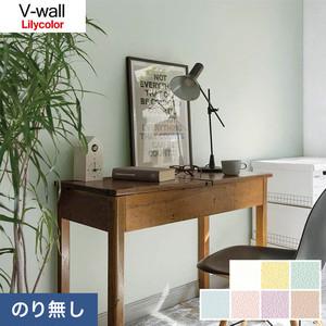 のり無し壁紙 リリカラ V-wall LV-3136~LV-3142