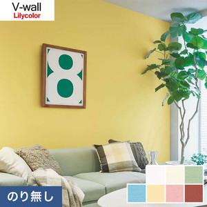 のり無し壁紙 リリカラ V-wall LV-3150~LV-3156