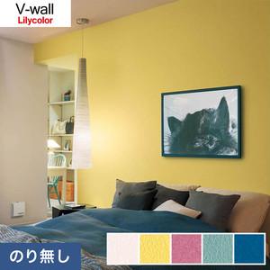 のり無し壁紙 リリカラ V-wall LV-3157~LV-3161