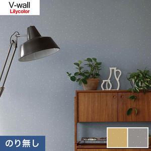 のり無し壁紙 リリカラ V-wall LV-3268・LV-3269