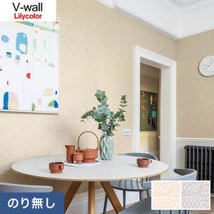 のり無し壁紙 リリカラ V-wall LV-3353・LV-3354