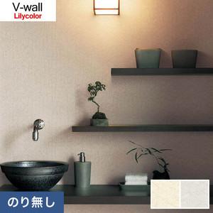 のり無し壁紙 リリカラ V-wall LV-3389・LV-3390