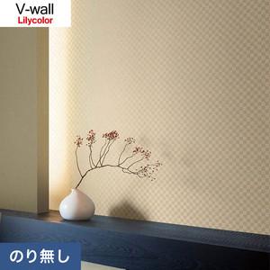 のり無し壁紙 リリカラ V-wall LV-3392