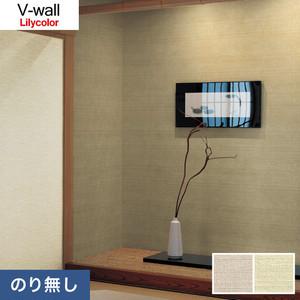 のり無し壁紙 リリカラ V-wall LV-3399・LV-3400