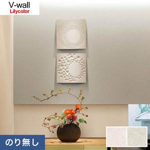 のり無し壁紙 リリカラ V-wall LV-3401・LV-3402