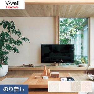 のり無し壁紙 リリカラ V-wall LV-3403~LV-3406