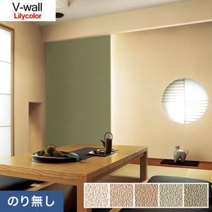 のり無し壁紙 リリカラ V-wall LV-3413~LV-3417