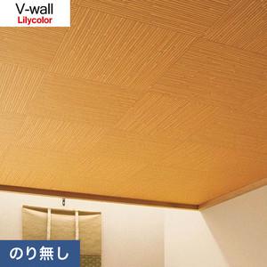 のり無し壁紙 リリカラ V-wall LV-3423
