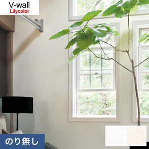 のり無し壁紙 リリカラ V-wall LV-3497・LV-3498