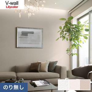 のり無し壁紙 リリカラ V-wall LV-3499~LV-3501