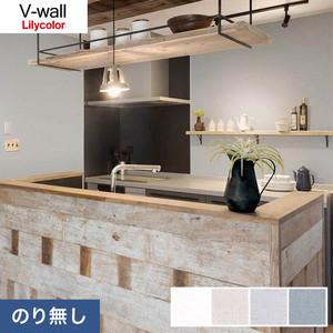 のり無し壁紙 リリカラ V-wall LV-3502~LV-3505