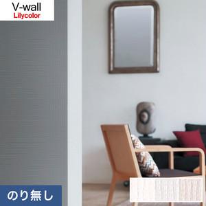 のり無し壁紙 リリカラ V-wall LV-3506~LV-3508