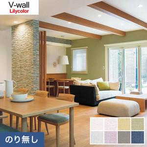 のり無し壁紙 リリカラ V-wall LV-3523~LV-3530