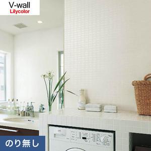 のり無し壁紙 リリカラ V-wall LV-3535