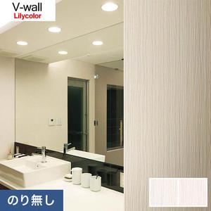 のり無し壁紙 リリカラ V-wall LV-3539・LV-3540