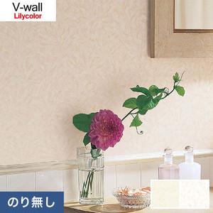 のり無し壁紙 リリカラ V-wall LV-3546・LV-3547