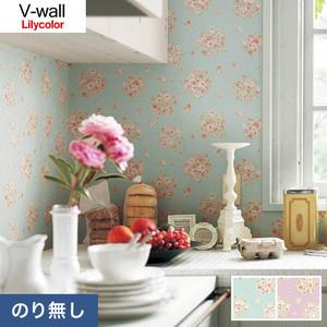 のり無し壁紙 リリカラ V-wall LV-3549・LV-3550
