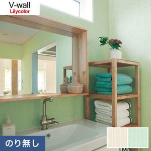 のり無し壁紙 リリカラ V-wall LV-3554・LV-3555