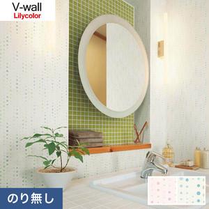 のり無し壁紙 リリカラ V-wall LV-3556・LV-3557