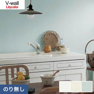 のり無し壁紙 リリカラ V-wall LV-3571~LV-3573