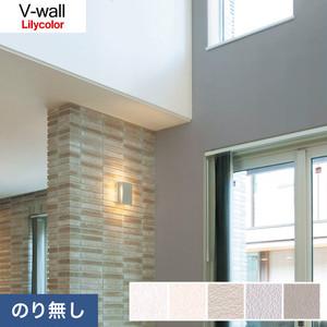 のり無し壁紙 リリカラ V-wall LV-3576~LV-3580