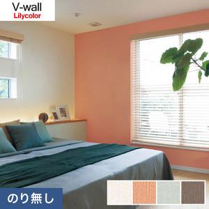のり無し壁紙 リリカラ V-wall LV-3581~LV-3584