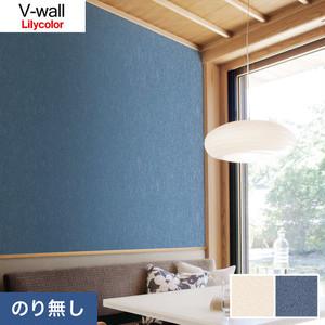 のり無し壁紙 リリカラ V-wall LV-3590・LV-3591