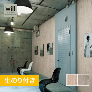 【のり付き壁紙】リリカラ ウィル 2020-2023 [マテリアル] LW4092・LW4093