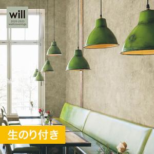 【のり付き壁紙】リリカラ ウィル 2020-2023 [マテリアル] LW4109