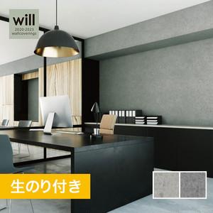 【のり付き壁紙】リリカラ ウィル 2020-2023 [マテリアル] LW4114-LW4115
